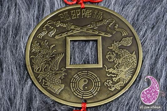 سکه فنگ شویی بزرگ